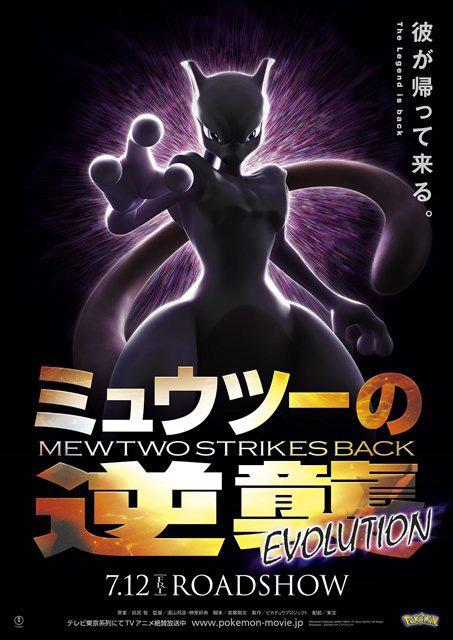 Mewtwo Strikes Back: Evolution ganha primeiro poster oficial