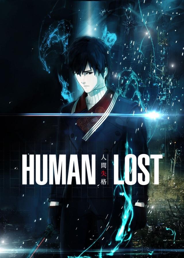 Human Lost ganha 3º teaser trailer e novo poster oficial