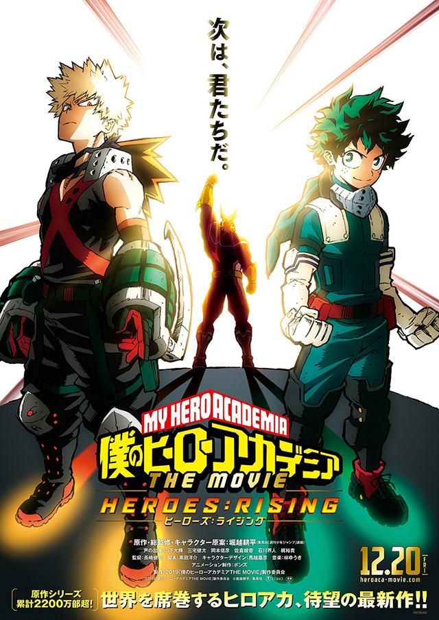 My Hero Academia HEROES:RISING | Confira o 1º trailer do novo filme