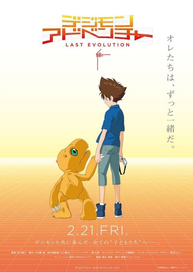 Digimon Adventure: Last Evolution Kizuna | Divulgado novo vídeo promocional