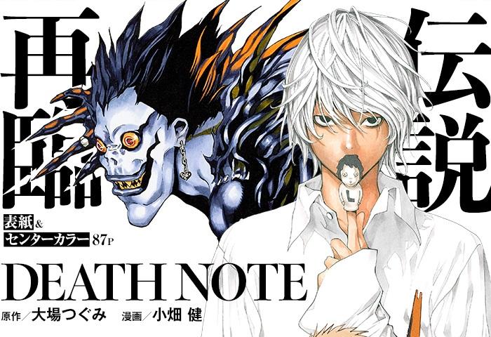 Death Note   One-shot será lançado no Japão em fevereiro